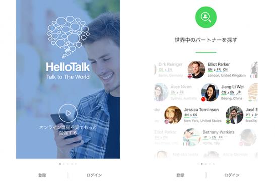 hellotalk open 546x364 喋れなくても安心!外国人の友達が作れるアプリ【ハロートーク(HelloTalk)】の使い方
