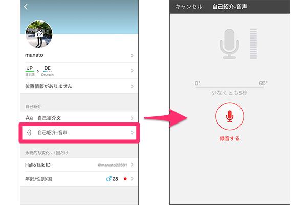 hellotalk profile message 喋れなくても安心!外国人の友達が作れるアプリ【ハロートーク(HelloTalk)】の使い方