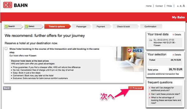 DB ad 日本から予約可能!DBドイツ鉄道の切符をネットで購入する方法