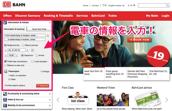 DB info 日本から予約可能!DBドイツ鉄道の切符をネットで購入する方法
