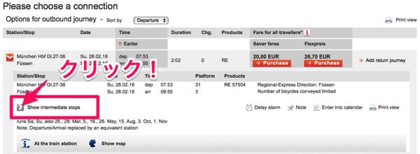 DB search intermediate 日本から予約可能!DBドイツ鉄道の切符をネットで購入する方法