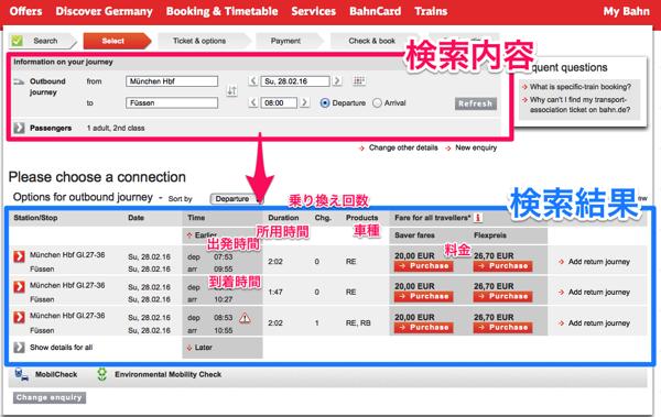 DB search result 日本から予約可能!DBドイツ鉄道の切符をネットで購入する方法
