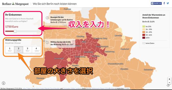 Ihr Einkommen ドイツの家賃1ヶ月4万円は高い?ベルリンの家賃を秒速で調べる方法