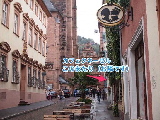 cafe koesel 546x409 恋に効くドイツおみやげ!禁断の恋を形にしたハイデルベルクの学生のキス