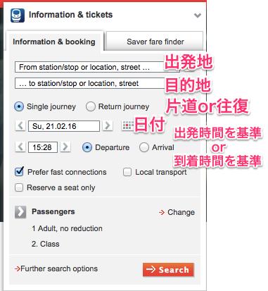db info2 日本から予約可能!DBドイツ鉄道の切符をネットで購入する方法