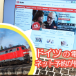 db_train_reservation