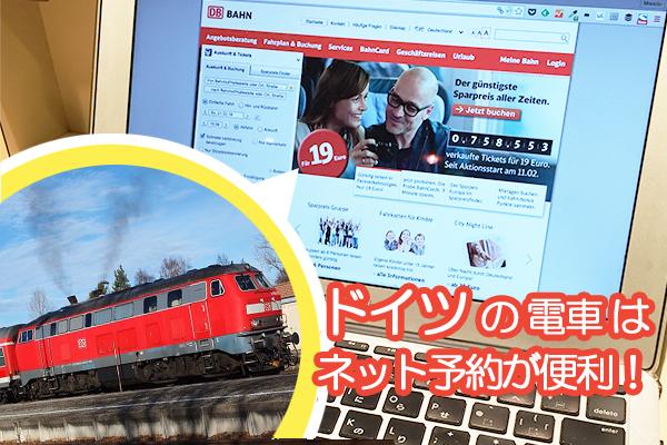 日本から予約可能!DBドイツ鉄道の切符をネットで購入する方法