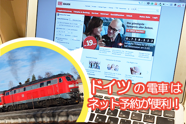 db train reservation 日本から予約可能!DBドイツ鉄道の切符をネットで購入する方法