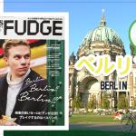 ベルリンに行くか迷っている人は必読!メンズファッジがベルリンを徹底特集!