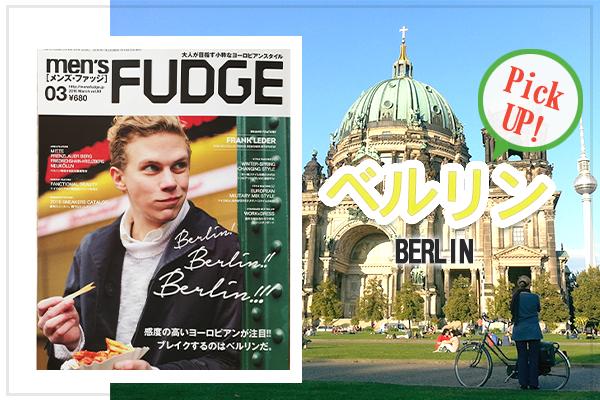fudge top banner ベルリンに行くか迷っている人は必読!メンズファッジがベルリンを徹底特集!