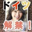 ikucha_kaikin