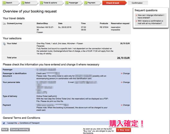 online ticket check 日本から予約可能!DBドイツ鉄道の切符をネットで購入する方法