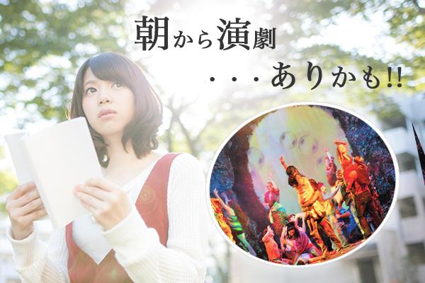 朝食と演劇で2500円!朝活にオススメな【恋の遠心力】がスゴかった!