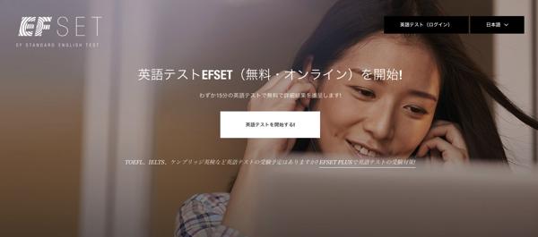 Efset1 わずか15分で海外の大学留学に必要な英語力を調べる方法!EFSETを受けてみた!