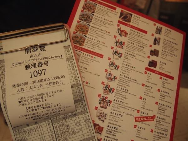 P3151074 激ウマ小籠包と美人たち!台北の鼎泰豊(デイタイフォン)に行ってきた!