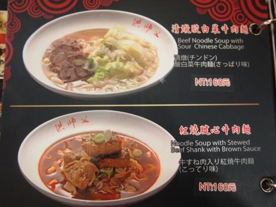 P3171786 546x409 台北でわざわざ食べる価値あり!洪師父牛麺のトマト麺が美味い!