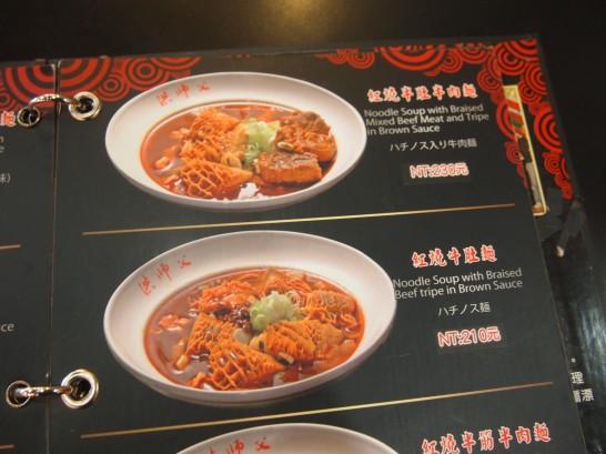 P3171787 546x409 台北でわざわざ食べる価値あり!洪師父牛麺のトマト麺が美味い!