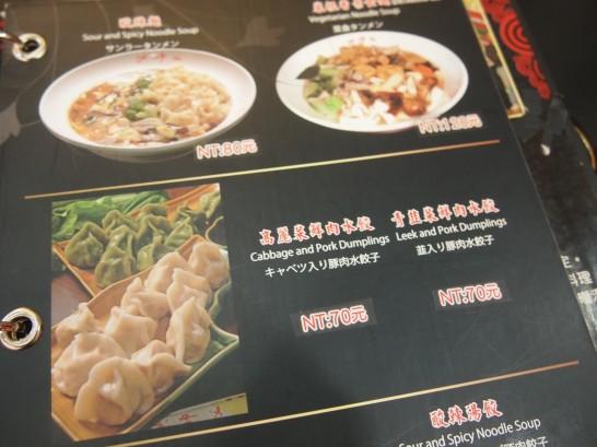 P3171788 546x409 台北でわざわざ食べる価値あり!洪師父牛麺のトマト麺が美味い!