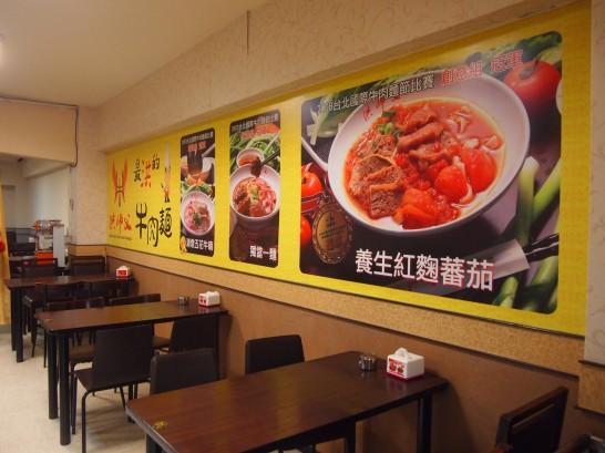 P3171803 546x409 台北でわざわざ食べる価値あり!洪師父牛麺のトマト麺が美味い!