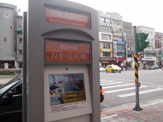 P3171937 546x409 簡単に解説!台北で自転車(レンタサイクル)を借りる方法