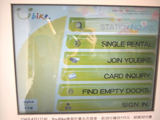 P3171939 546x409 簡単に解説!台北で自転車(レンタサイクル)を借りる方法