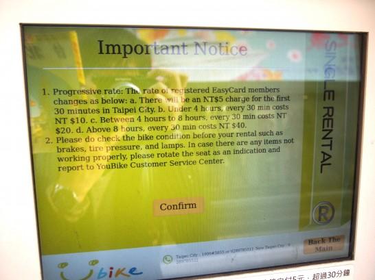 P3171941 546x409 簡単に解説!台北で自転車(レンタサイクル)を借りる方法