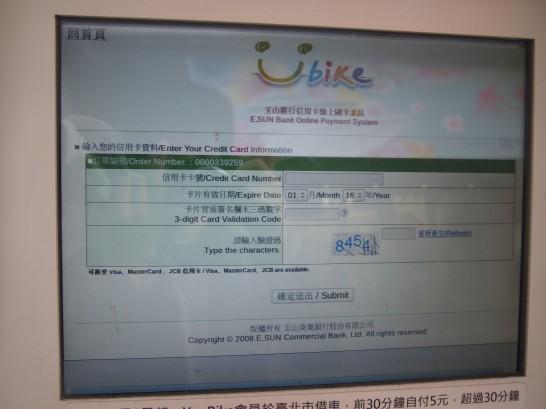 P3171946 546x409 簡単に解説!台北で自転車(レンタサイクル)を借りる方法