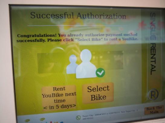 P3171947 546x409 簡単に解説!台北で自転車(レンタサイクル)を借りる方法
