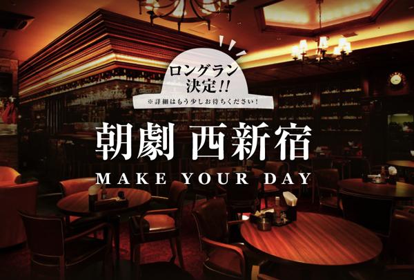 asakatu 朝食と演劇で2500円!朝活にオススメな【恋の遠心力】がスゴかった!