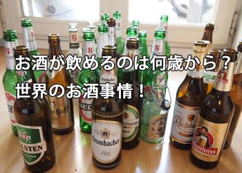 未成年もビールが飲める?ドイツで飲酒できるのは何歳から?世界のお酒事情