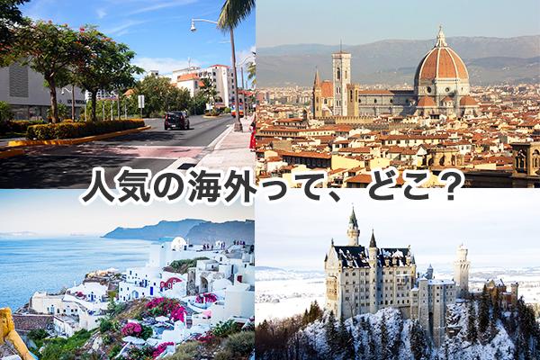 b804095b2d0bc7cf4f0a6b0f4e2f1ab3 学生に人気の国は?卒業旅行で行きたい10の海外ランキング