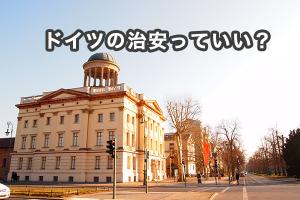 ce2f287754676d65bb4d08da070d2af7 300x200 初めてのドイツ留学で必ず確認したい!留学を成功させる9ステップ!