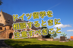doituryugaku 300x200 高いドイツ留学の費用を約10万円ほど安くする8つの方法