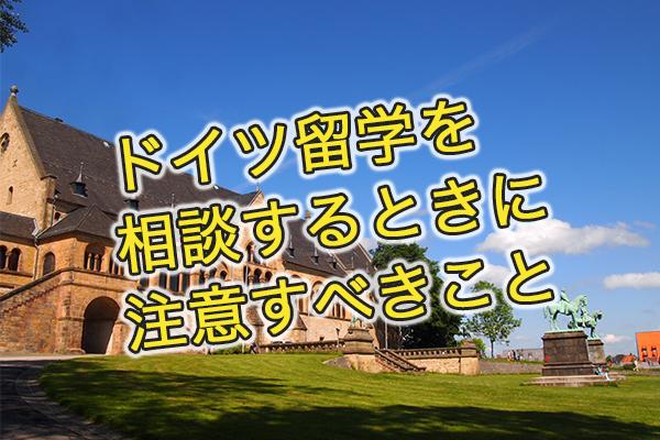 doituryugaku ドイツ留学の無料相談を留学会社に受ける時に注意すべきこと