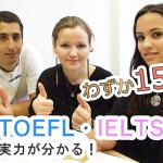 わずか15分で海外の大学留学に必要な英語力を調べる方法!EFSETを受けてみた!