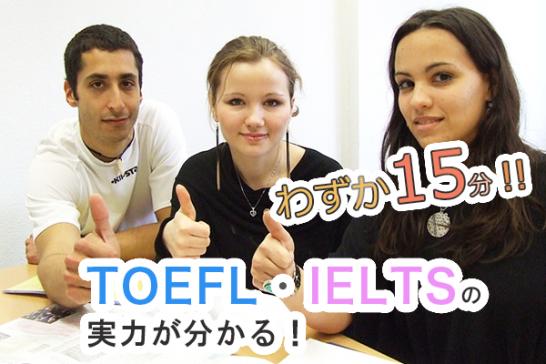 efset topimg 546x364 わずか15分で海外の大学留学に必要な英語力を調べる方法!EFSETを受けてみた!