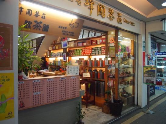 P3151030 546x409 台北駅から徒歩6分で日本語OK!お茶を買うなら峰圃茶荘がおすすめ!