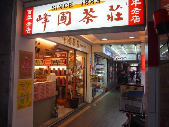 P3151032 546x409 台北駅から徒歩6分で日本語OK!お茶を買うなら峰圃茶荘がおすすめ!