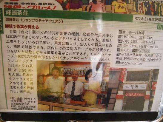 P3151033 546x409 台北駅から徒歩6分で日本語OK!お茶を買うなら峰圃茶荘がおすすめ!