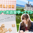 ドイツで英語留学