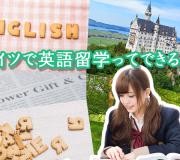 ドイツ留学で英語だけを勉強することは可能だが効率が悪い理由