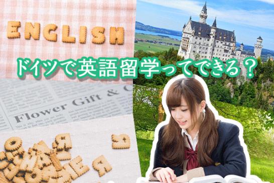 2f171fea9ef70fc76470263df1e3e8cf 546x364 ドイツ留学で英語だけを勉強することは可能だが効率が悪い理由