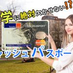 語学留学に必須!キャッシュパスポートを作るべき理由とメリット