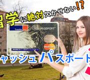 キャッシュパスポートtop