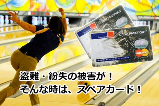 a1b462f9fb4019898ebf4b549ef17dd8 546x364 語学留学に必須!キャッシュパスポートを作るべき理由とメリット