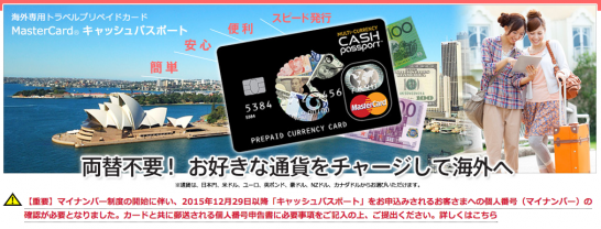 cashpassport hp 546x208 語学留学に必須!キャッシュパスポートを作るべき理由とメリット