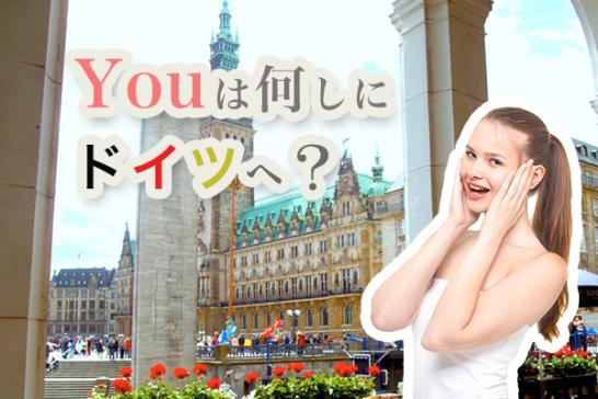 dd4957b1d638141ab417560af6ce0d62 546x364 英語留学ではなくドイツへ留学する時に気になった7つの疑問