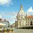 ドイツ留学人生