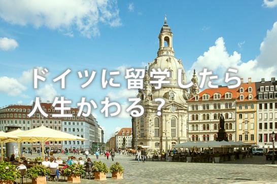 e645a61dfc939b05649a3492bab9b254 546x364 会社辞めてドイツ留学した結果、帰国後に年収は上がるのか?