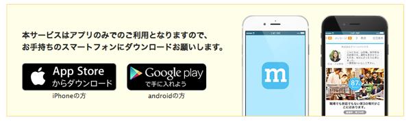 meeta app どんな仕事が向いてるか分からない!30秒適正診断ためしてみた結果……